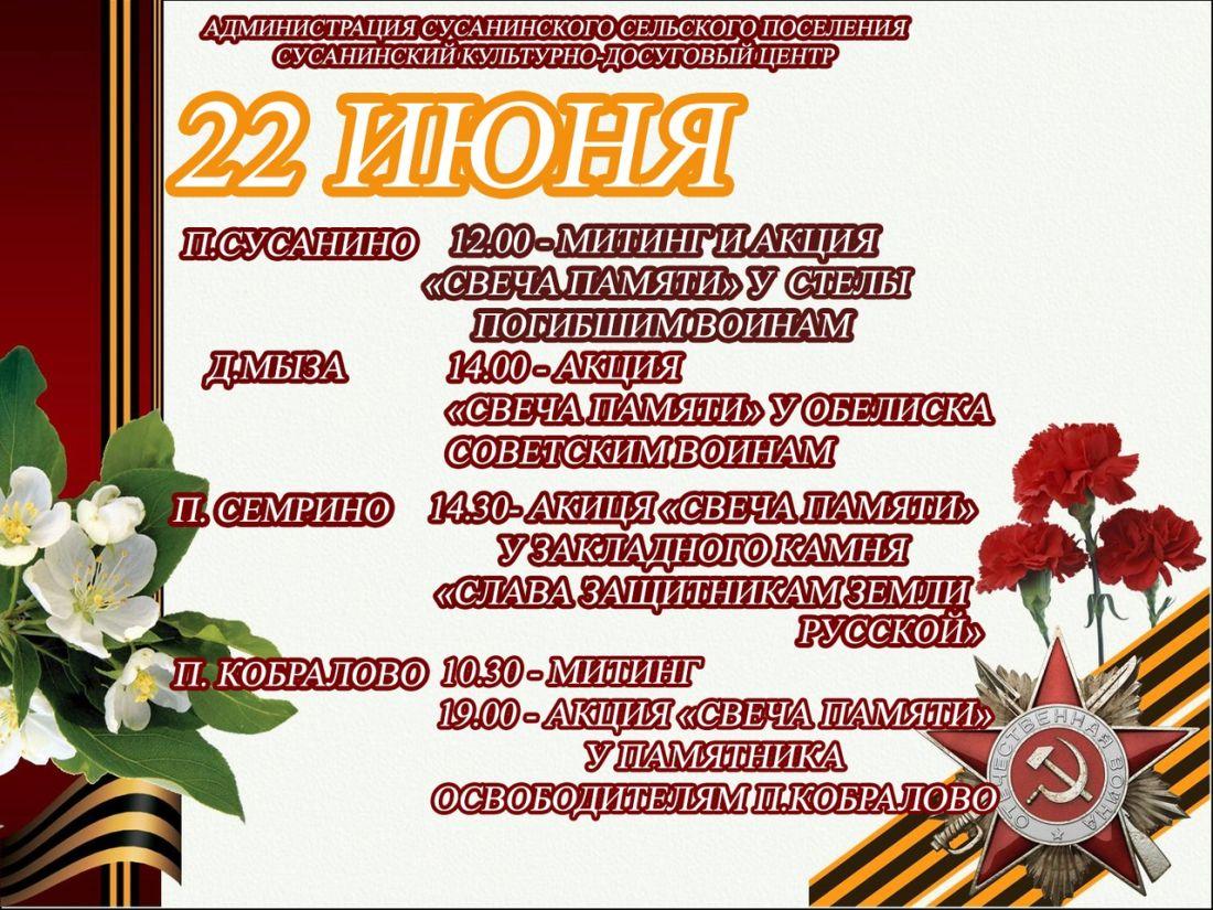 22 июня нов_1