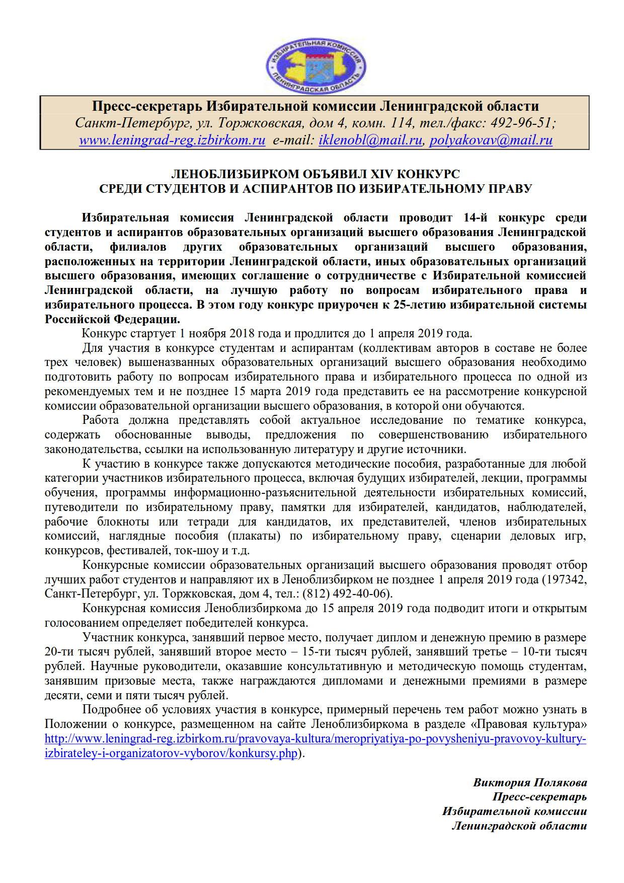 Анонс конкурс студентов 2018_1