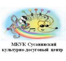 МКУК Сусанинский КДЦ