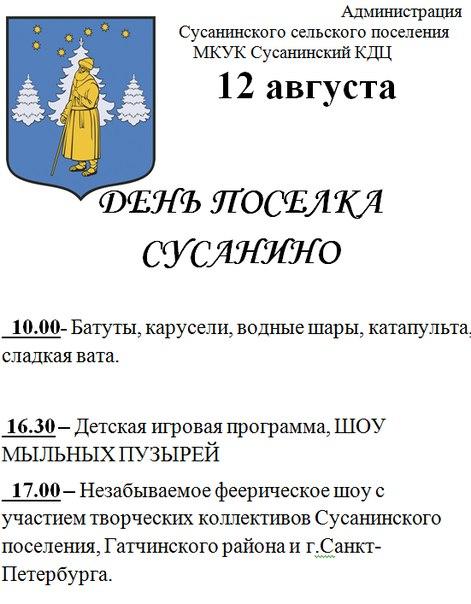 День пос.Сусанино-16