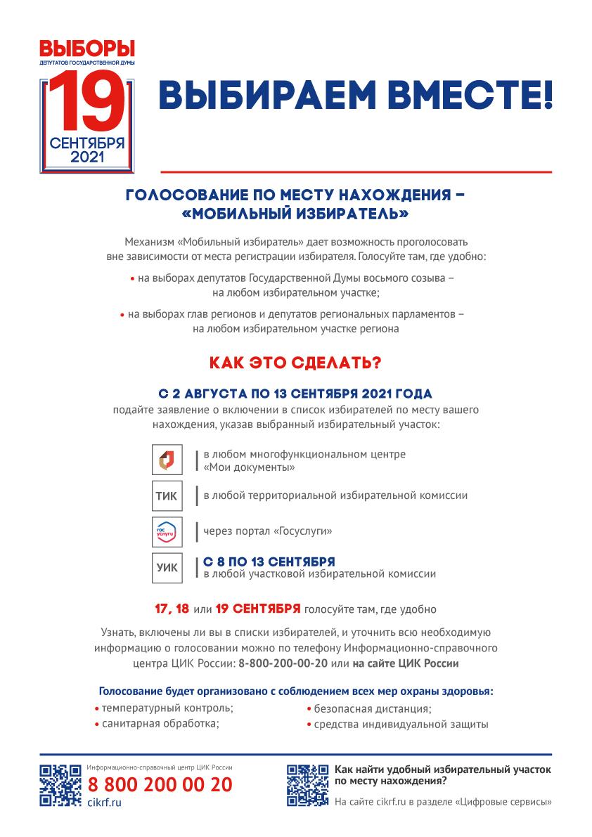 EDG_2021_plakat_A3_МИ_v4-1