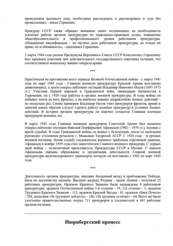 Информация по Нюрнбергу_3