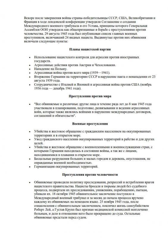 Информация по Нюрнбергу_4
