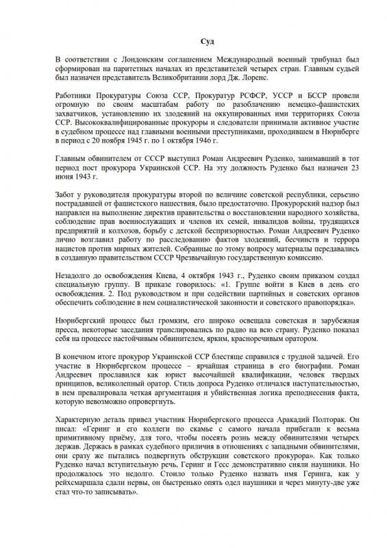 Информация по Нюрнбергу_5