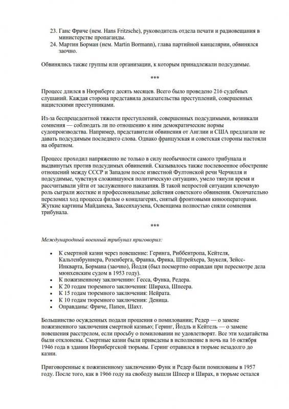 Информация по Нюрнбергу_7