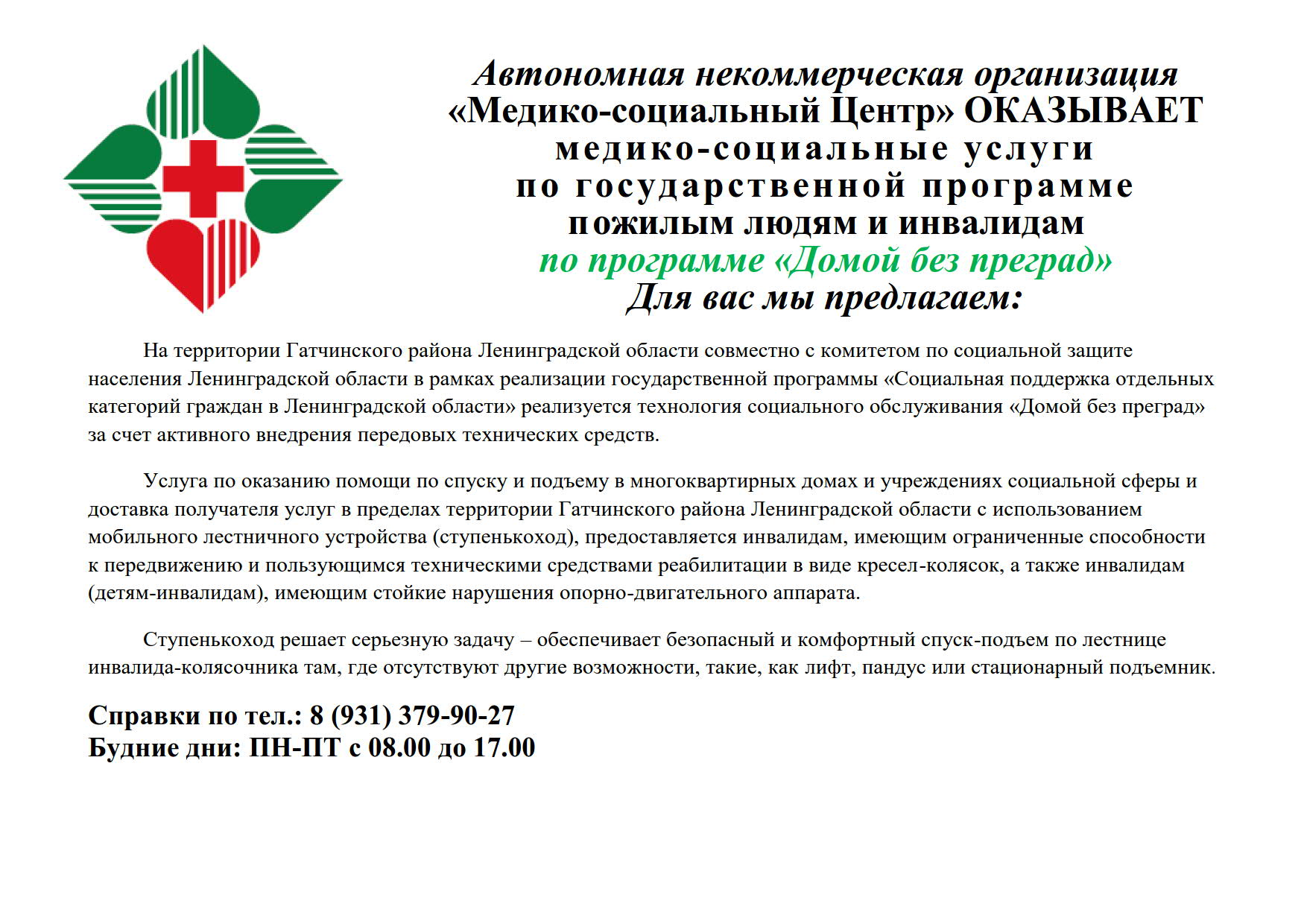 !Объявление МСЦ Домой без преград_1