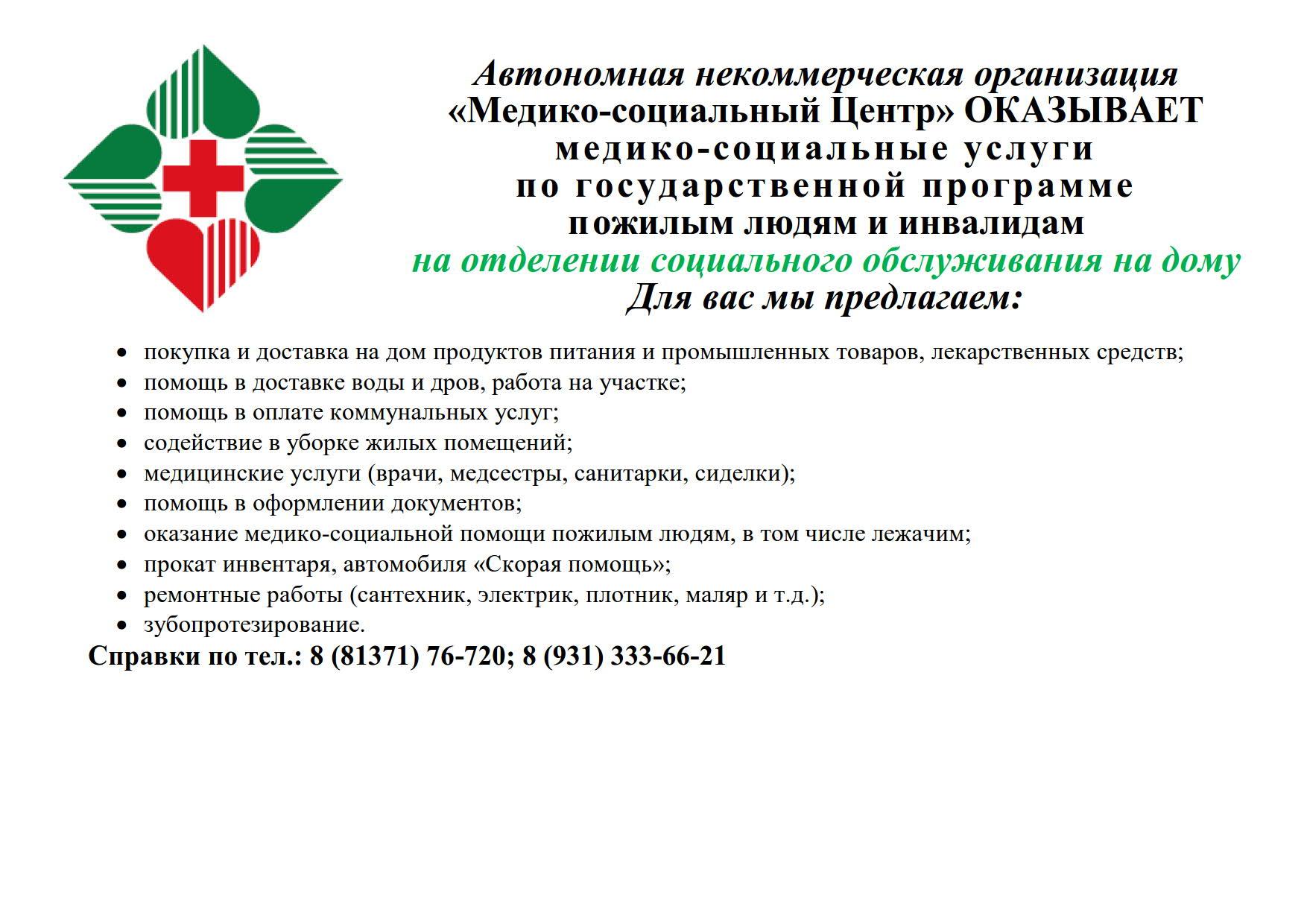 !Объявление МСЦ на дому_1