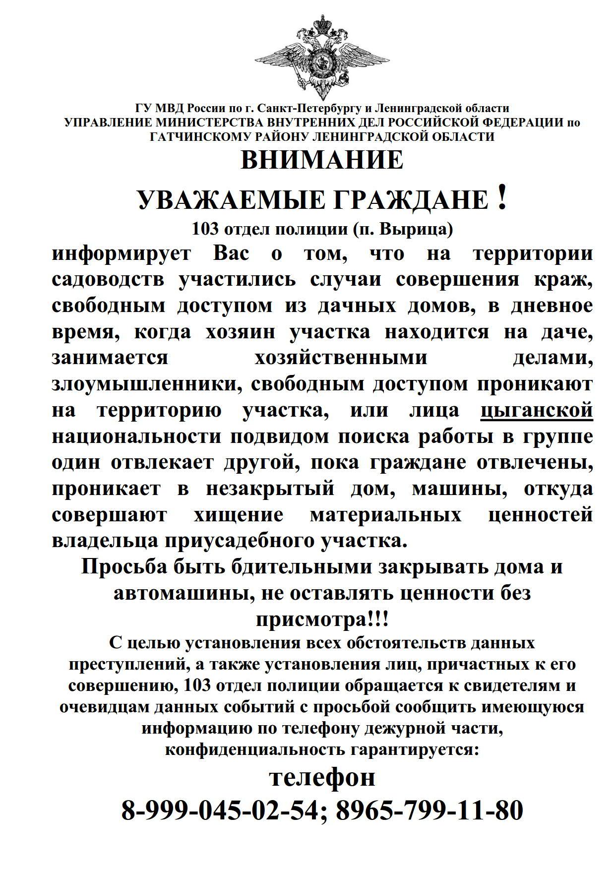 Объявление по краже СНТ 2016_1