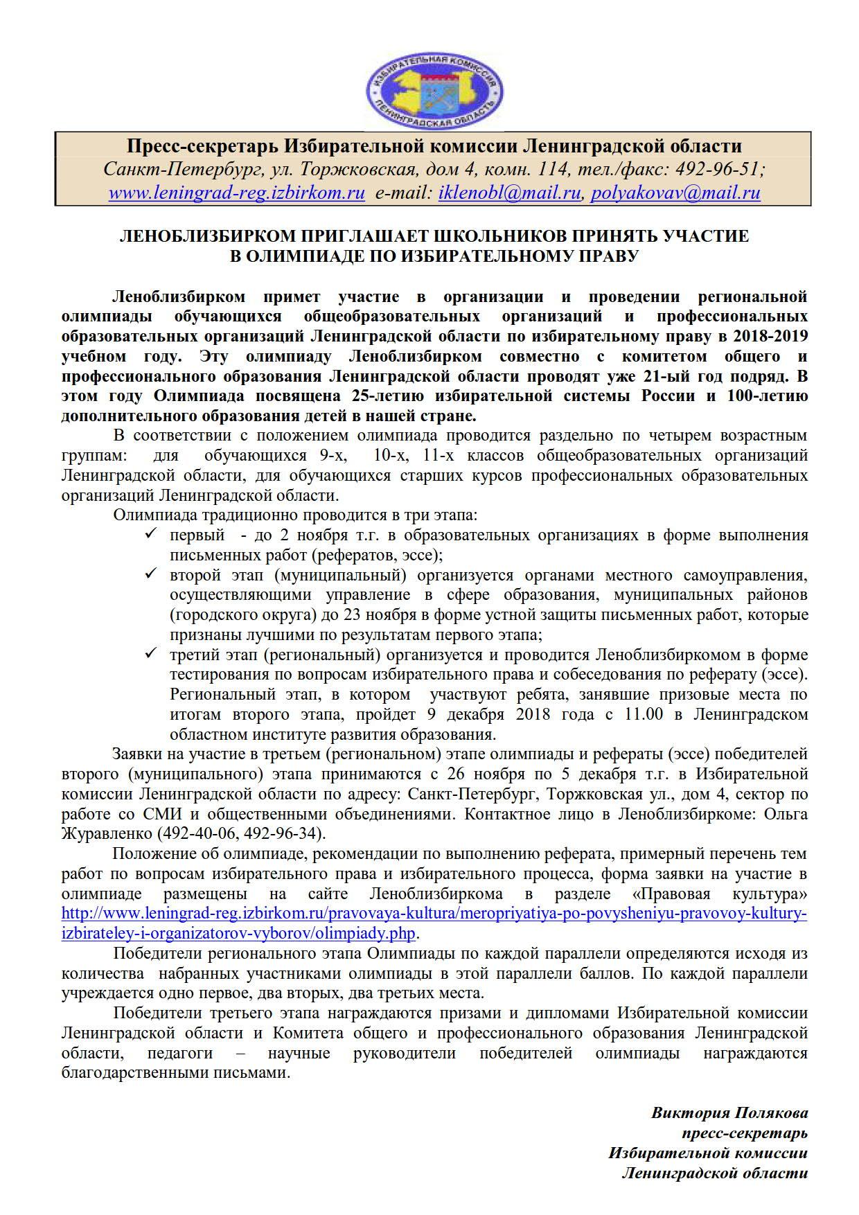 Олимпиада 2018-2019 анонс_1