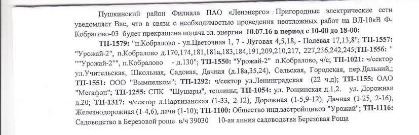 Отключение элетроэнергии в Кобралово 10.07.2017_1
