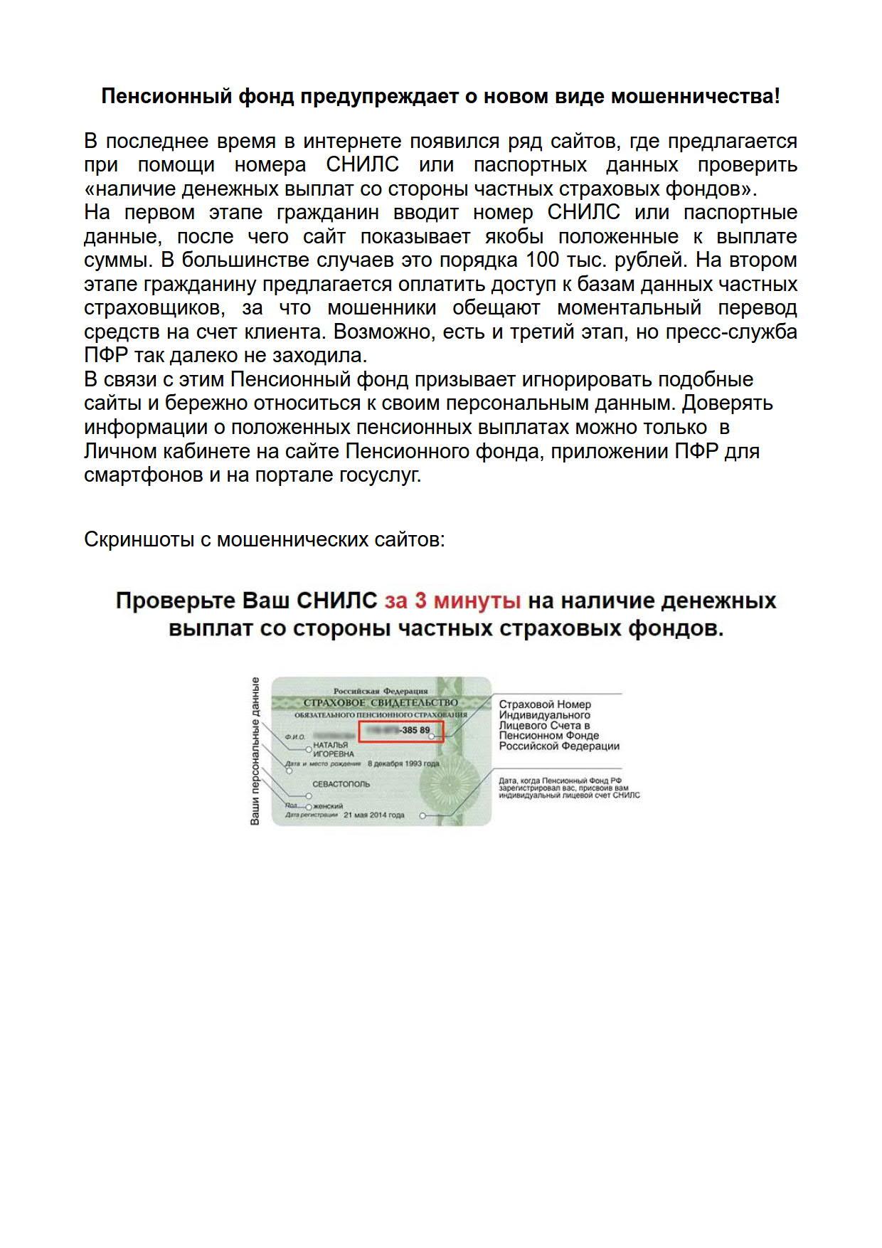 ПФ предупреждает о новом виде мошенничества_1