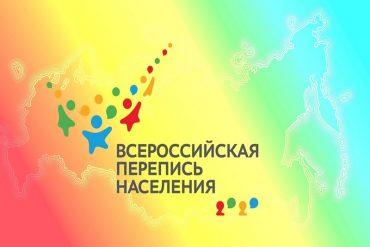 Перепись_населения_фон