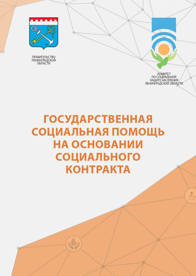 SP_booklet_2020_A5_euro_2sl_v7_page-0002