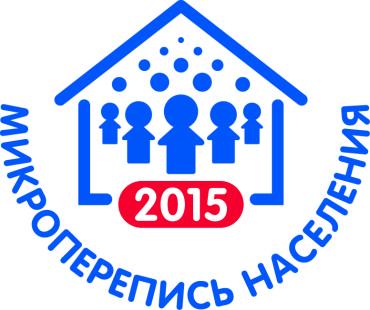 logotip_1_mikroperepis_naseleniya_2015