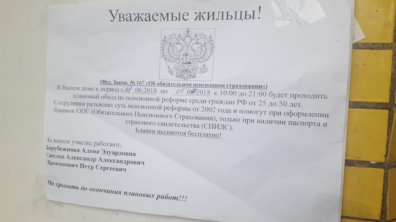 объяв. мош