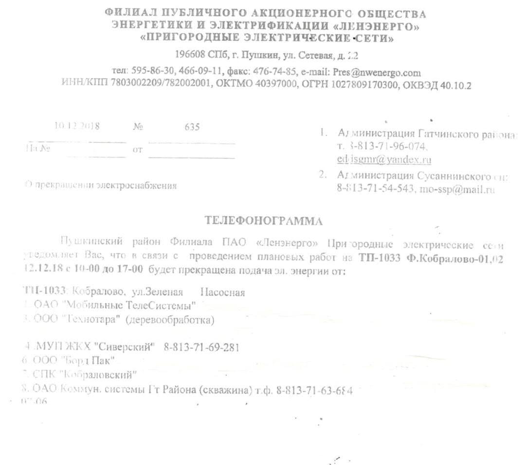 отключение эл.Кобралово_1