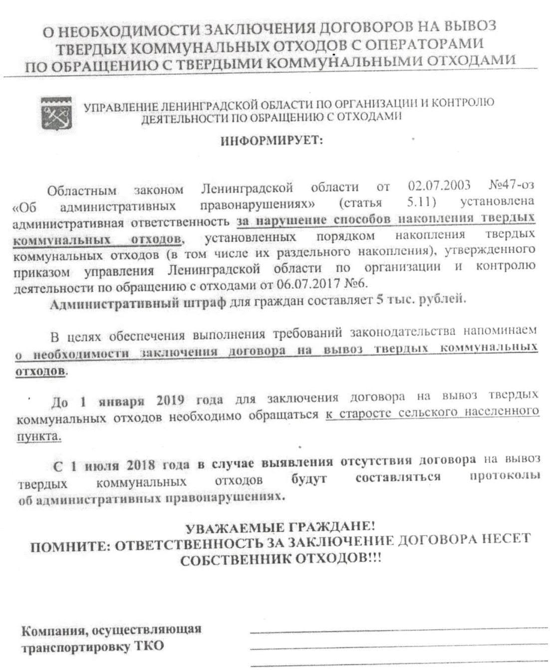 по ТКО_1