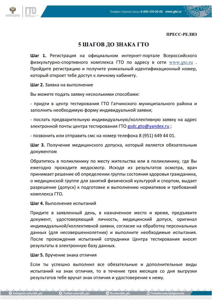 пресс-релиз 5 шагов_1