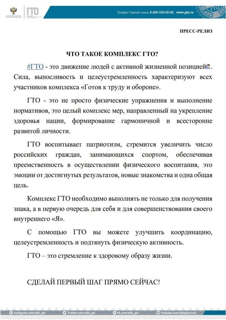 пресс-релиз ЧТО ТАКОЕ ГТО_1