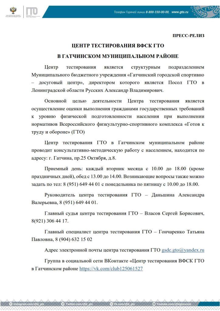 пресс-релиз ЦТ_1