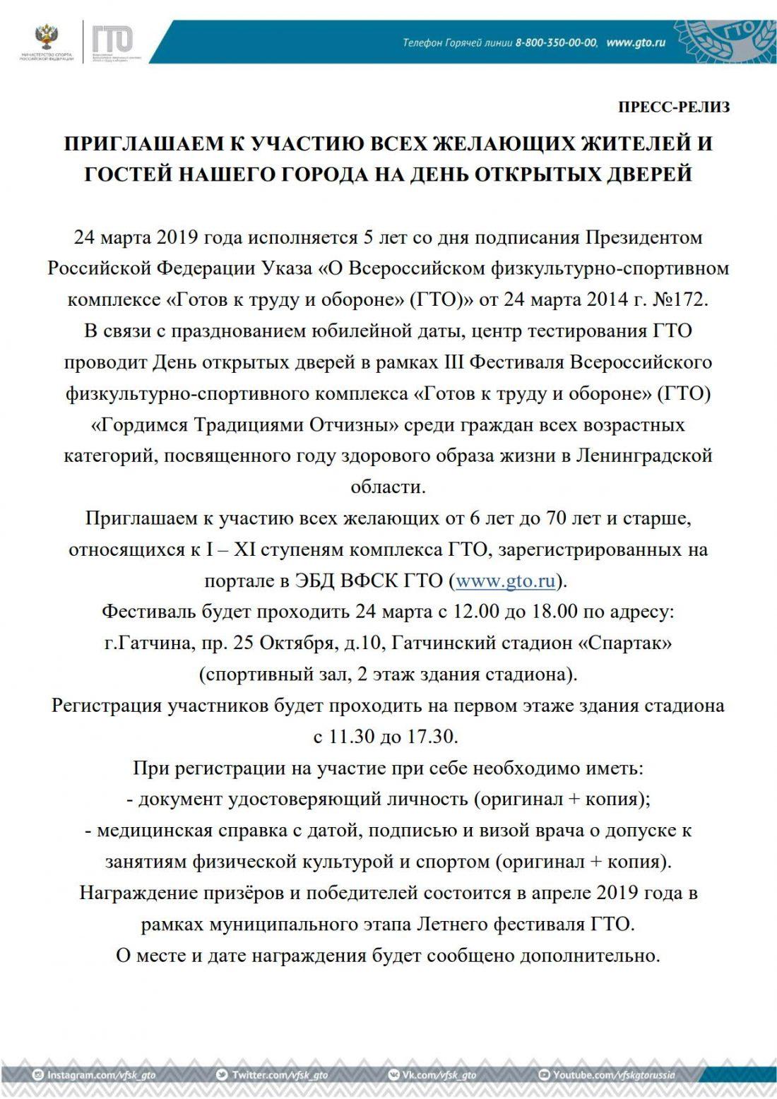 пресс-релиз день открытых дверей_1