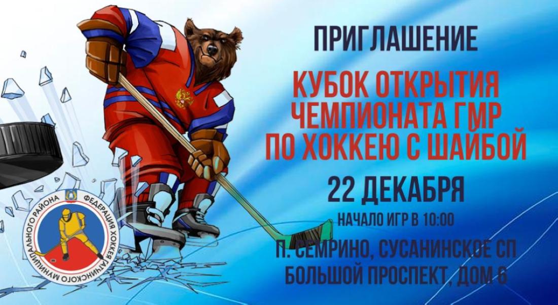 хоккей_1